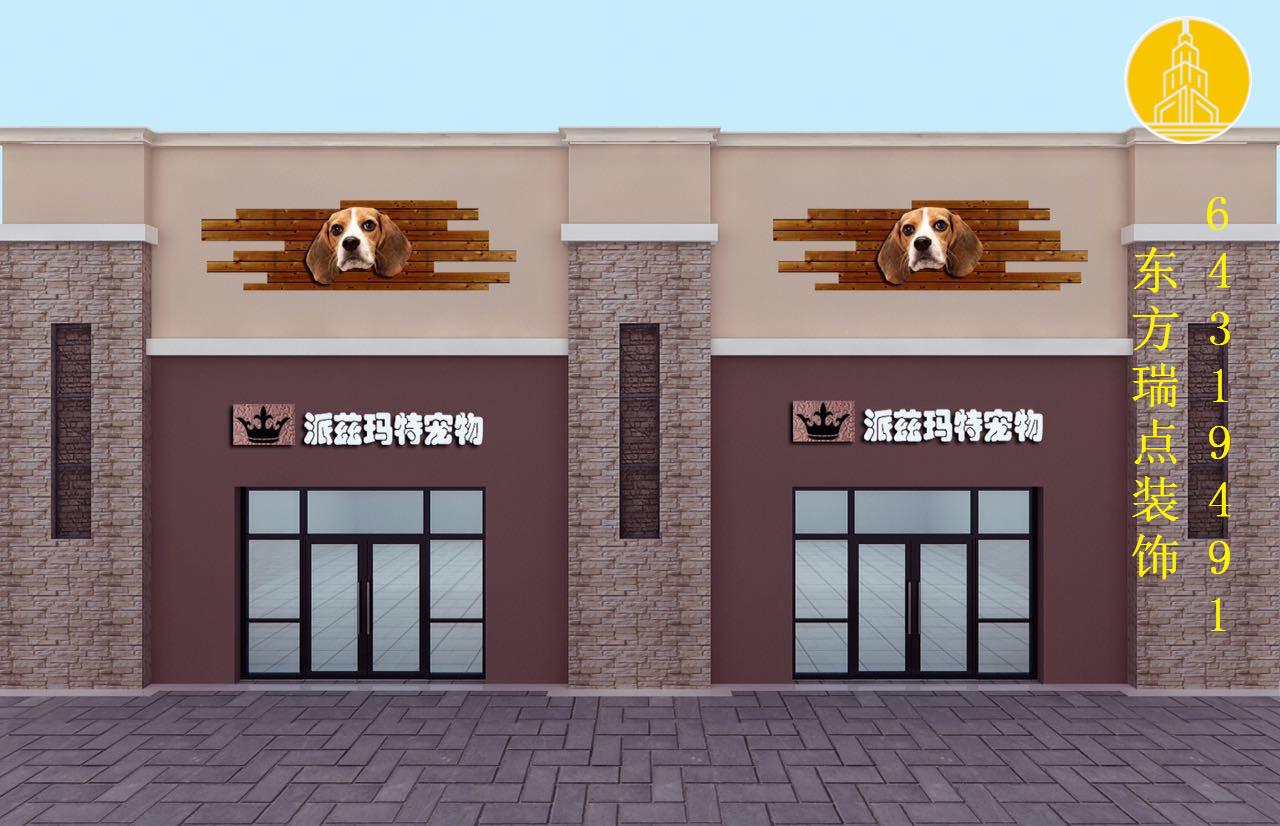 北京宠物连锁店装修