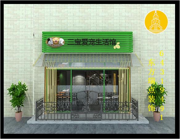北京宠物店装修设计案例