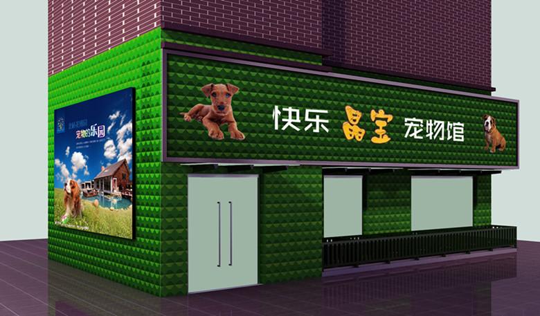商铺装修,北京宠物店装修
